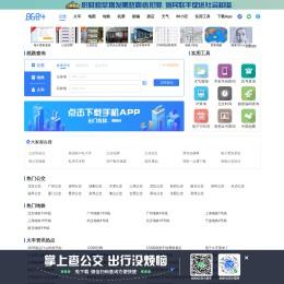 www.8684.cn.png