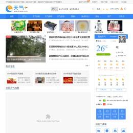 www.tianqi.com.png