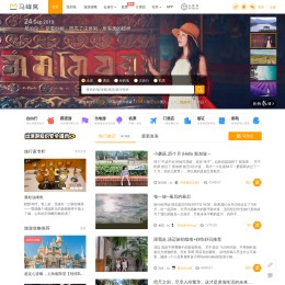www.mafengwo.cn.png