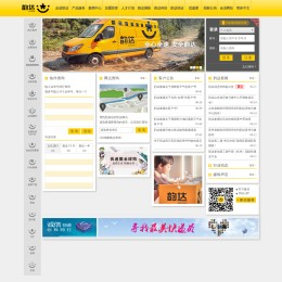 www.yundaex.com.png