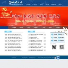 www.swu.edu.cn.png