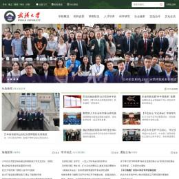 www.whu.edu.cn.png