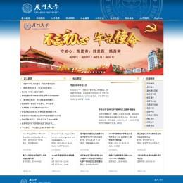 www.xmu.edu.cn.png